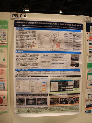 第12回 日本モビリティ・マネジメント会議 その10