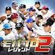 モバプロ2 レジェンド 歴戦のプロ野球OB編成ゲーム - Androidアプリ