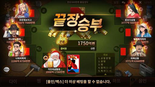 ud55cuac8cuc784 uc12fub2e4 android2mod screenshots 7