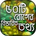 ৫০ টি রোগের বিস্তারিত তথ্য icon