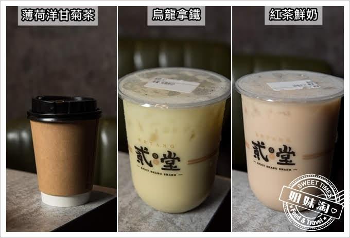 貳堂鍋物薄荷洋甘菊茶烏龍鮮奶紅茶鮮奶