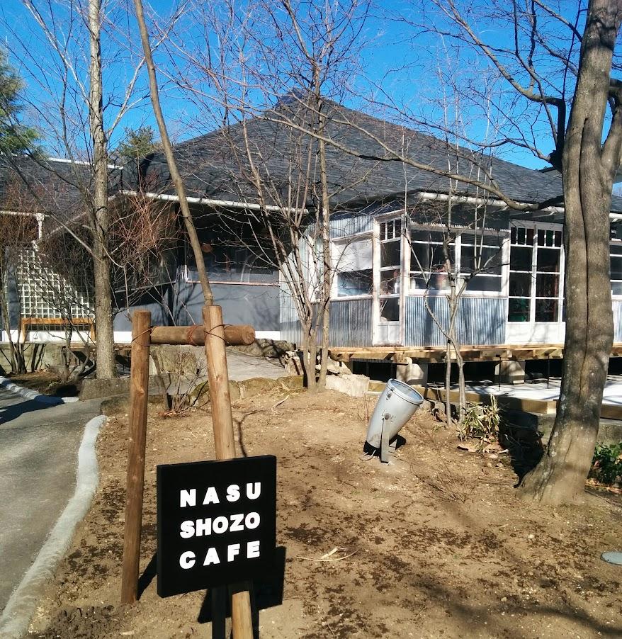 ショウゾウカフェの外観