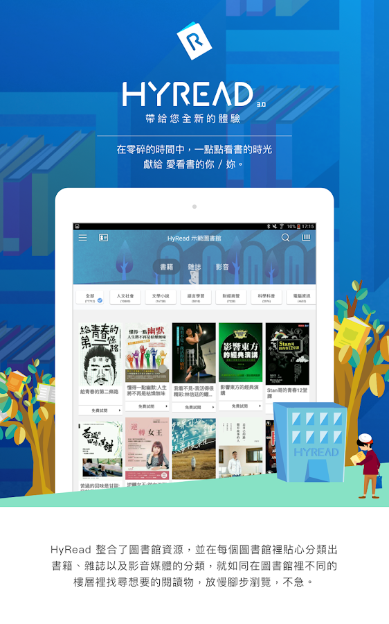 HyRead 3 - 立即借圖書館小說雜誌電子書 - Android Apps on Google Play