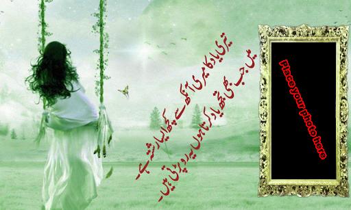 Urdu Poetry on Photo(Editor)  screenshots 4
