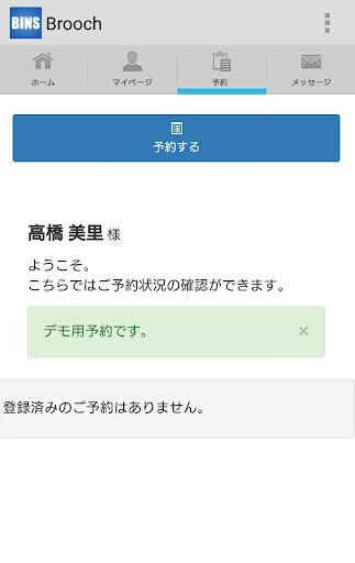 Brooch 1.0.0 Windows u7528 1