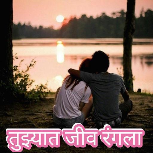 Marathi SMS -तुझ्यात जीव रंगला
