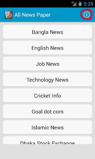 All News : Bangla Newspaper