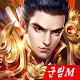군림M (game)