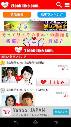 2Look-Like.com