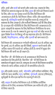vitamin in hindi langaue 25 health benefits and medicinal uses of kalonji oil (black seeds) health 37 comments list of amazing health benefits of kalonji oil  (hindi) same seed reply.