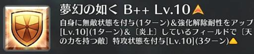 夢幻の如く[B++]