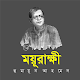 Download Moyurakkhi- ময়ূরাক্ষী by Humayun Ahmed For PC Windows and Mac