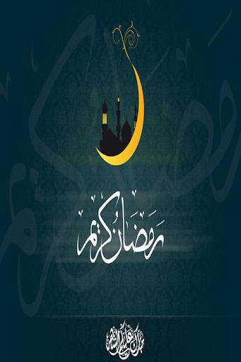 خلفيات رمضانية واتس اب 2015
