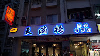 天滿橋 洋食專賣店