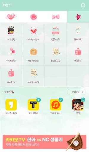 個人化必備免費app推薦|다소다 러브모드 카카오톡 테마線上免付費app下載|3C達人阿輝的APP