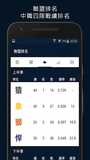 TAIWAN BASEBALL screenshots 2