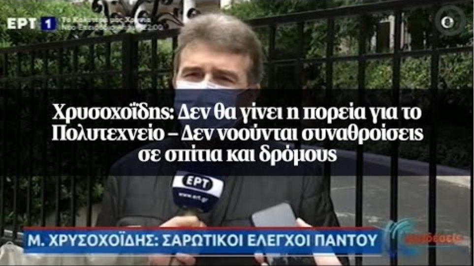 Χρυσοχοΐδης: Δεν θα γίνει η πορεία για το Πολυτεχνείο