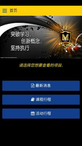 免費下載教育APP|M-Academy app開箱文|APP開箱王