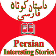 Best Persian Short Stories