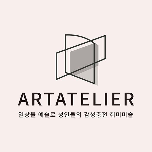아트아뜰리에 (Artatelier) 미술학원