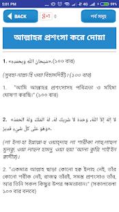 Download dua bangla দোয়া ও জিকির কুরআন ও হাদিসের আলোকে For PC Windows and Mac apk screenshot 6