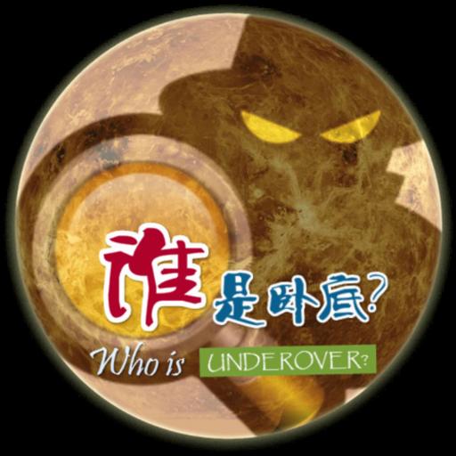 Who is Undercover <谁是卧底?> 棋類遊戲 App LOGO-硬是要APP