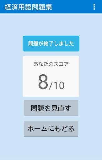 u7d4cu6e08u7528u8a9eu554fu984cu96c6 1.5.1 Windows u7528 3