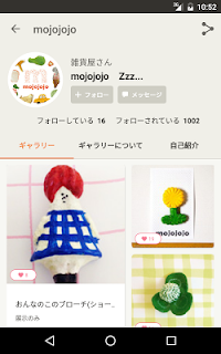 minne - ハンドメイドマーケットアプリ screenshot 06