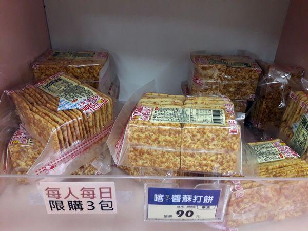 嘉義探訪『福義軒』,不僅僅有蛋捲還有三十種不同口味的餅乾選擇