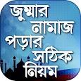 জুম্মার নামাজ শিক্ষা Jumar namazer niom