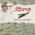 শ্রীকান্ত সম্পুর্ণ icon