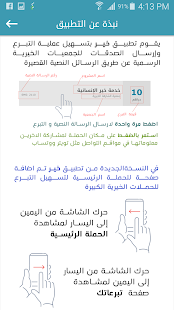 ‫خير‬‎- screenshot thumbnail