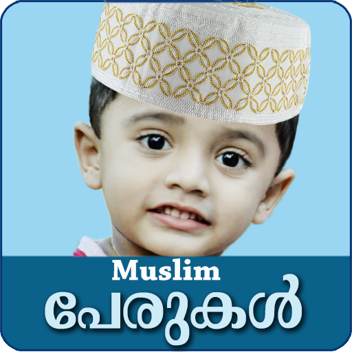 Muslim Baby Names and meanings - Apps on Google Play