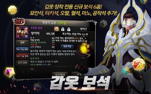 영웅의 군단 with BAND 1.2.81 screenshots 2