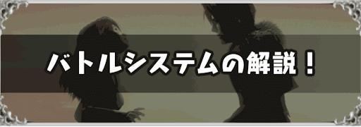 FF8_バトルシステムの解説!
