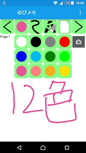 玩生產應用App|手指筆記免費版 - 簡單的手寫記事本免費|APP試玩