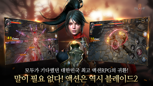 블레이드2 apktreat screenshots 2