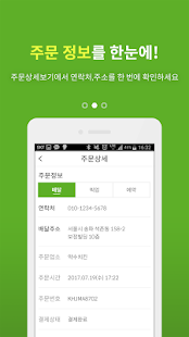 Selfood (셀푸드) 매장용 - DIY 음식 앱 (배달앱, 리워드앱, SNS앱) - náhled