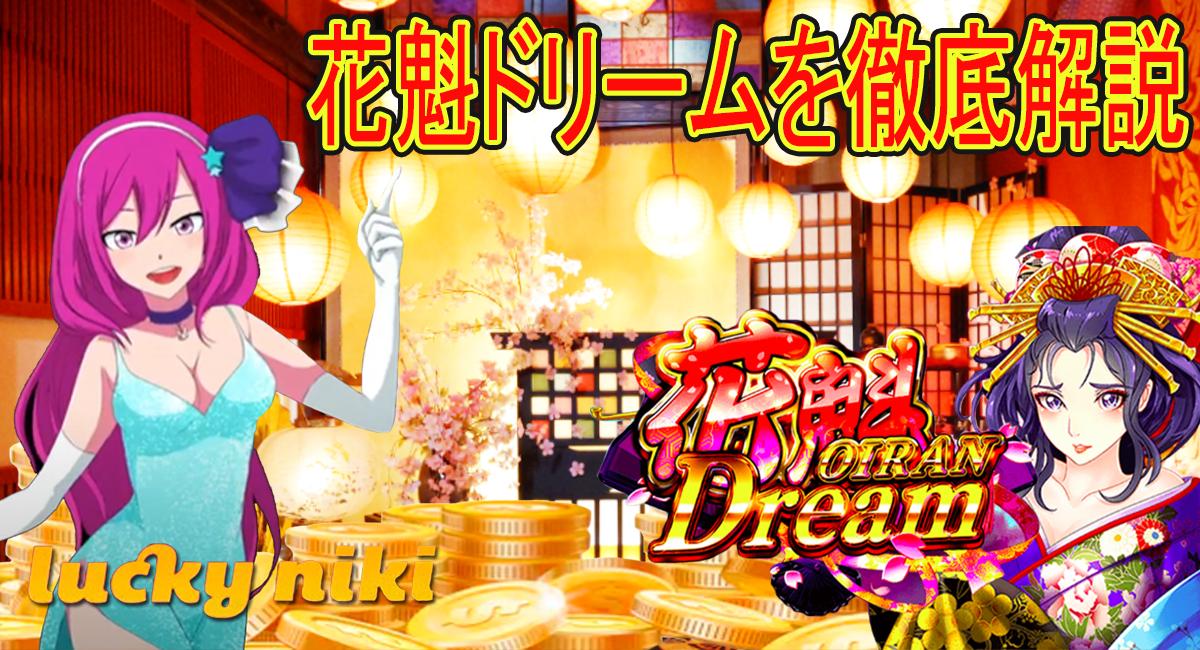 花魁ドリーム Oiran Dream