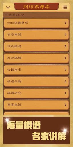 中国象棋 - 超多残局、棋谱、书籍  screenshots 3