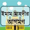 ইমাম মাহদীর আগমণ icon
