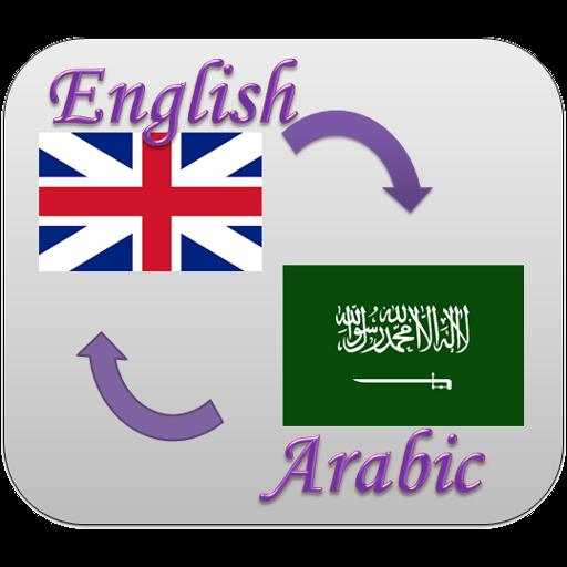 English-Arabic Translator