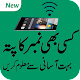 Download Mobile number tracer in Pak : SIM Verification For PC Windows and Mac