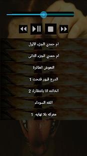 قصص رعب احمد يونس 6 - náhled