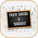 অংক সমস্যা ও সমাধান Math solution icon