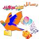 رسائل تهاني عيد الفطر المبارك 2020 ( مسجات وحالات) Download for PC Windows 10/8/7
