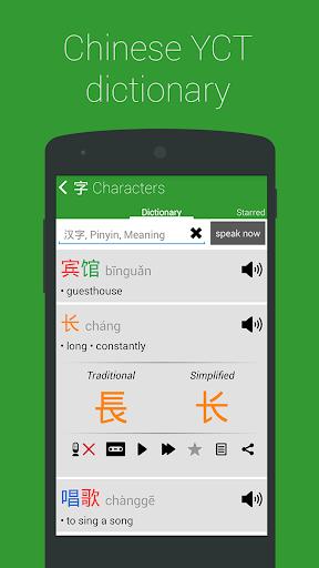 新汉语水平考试 YCT2LITE
