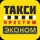 Такси Престиж Эконом (app)