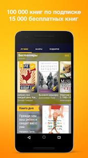 MyBook — библиотека и книги - náhled