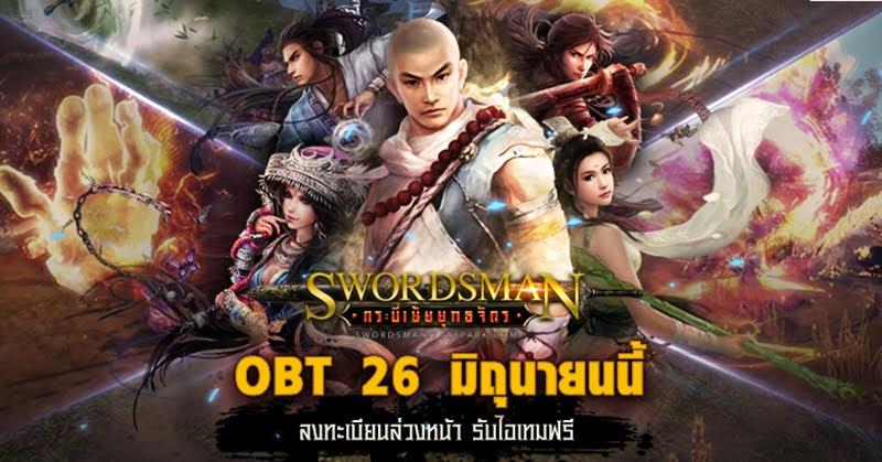 Swordsman Online กระบี่เย้ยยุทธจักร เปิด OBT 26 มิถุนายนนี้